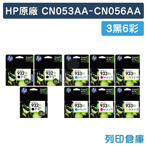 HP CN053AA~CN056AA (NO.932XL+NO.933XL) 原廠黑色高容量墨水匣(3黑6彩)