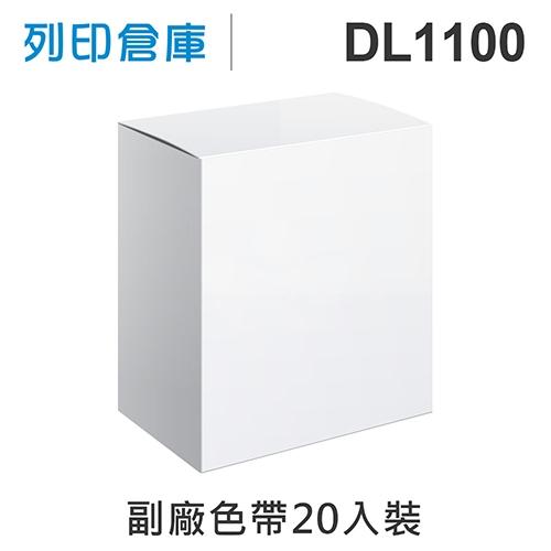 【相容色帶】For Fujitsu DL-1100 / DL1100  副廠黑色色帶超值組(20入)  ( Fujitsu DL700 / DL900 / DL1100 / DL1150 / DL1200 / DL1250 / DPK8100 / DPK8200 / DPK8400 / DPK9300 / DPK9500)