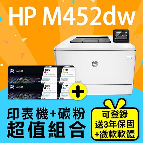 【印表機+碳粉延長保固組】HP Color LaserJet Pro M452dw 商務彩色雷射印表機 + CF410A~CF413A 原廠碳粉匣超值組 (1黑3彩)