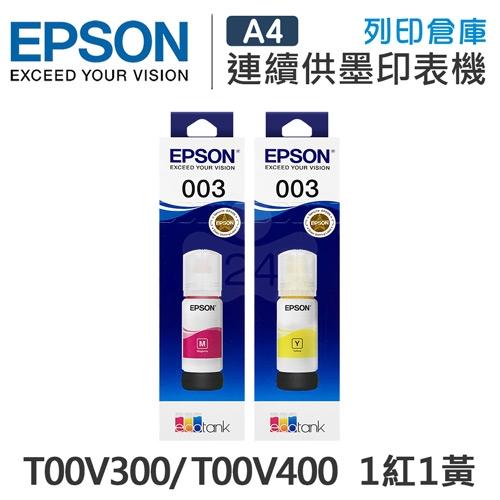 EPSON T00V300 / T00V400 原廠盒裝墨水組(1紅1黃)