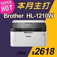 【本月主打】Brother HL-1210W 無線黑白雷射印表機