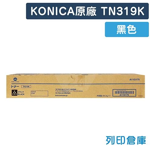 KONICA MINOLTA TN319K 原廠影印機黑色碳粉匣