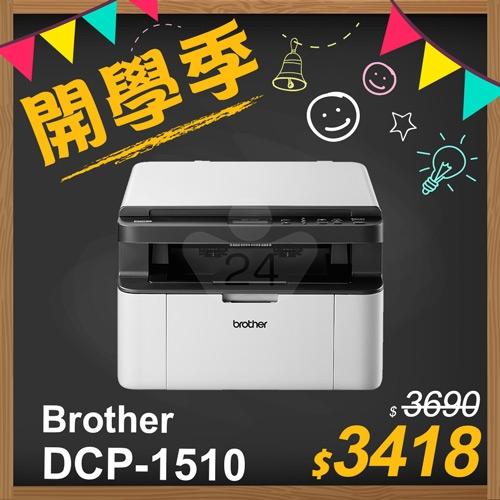 【開學季】Brother DCP-1510 黑白雷射複合機