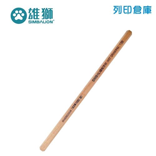 SIMBALION 雄獅 GPC-1205 高級繪圖鉛筆10B (支)
