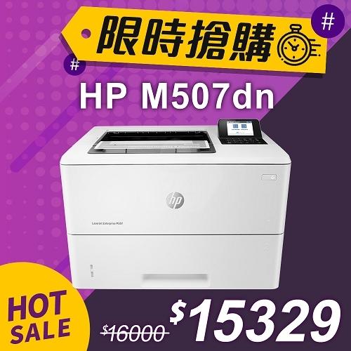 【限時搶購】HP LaserJet Enterprise M507dn 黑白雷射印表機