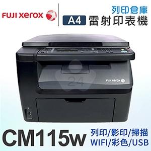 Fuji Xerox DocuPrint CM115w無線彩色S-LED多功複合機