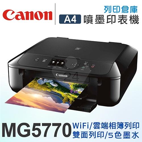 Canon PIXMA MG5770 無線多功能相片複合機(經典黑)