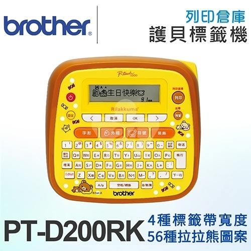 Brother PT-D200RK Rilakkuma 拉拉熊創意自黏標籤機