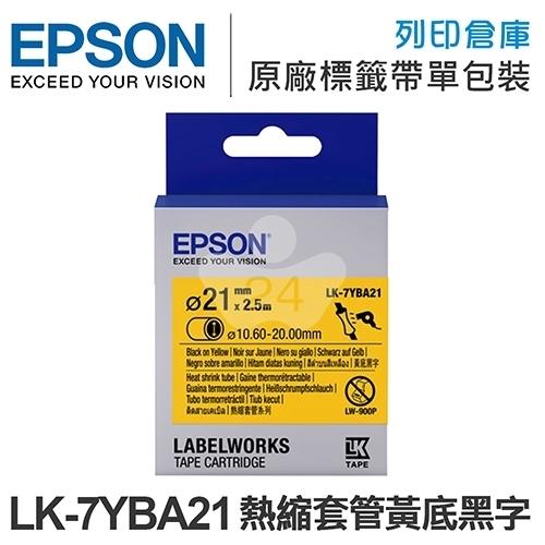 EPSON C53S657904 LK-7YBA21 熱縮套管系列黃底黑字標籤帶(內徑21mm)