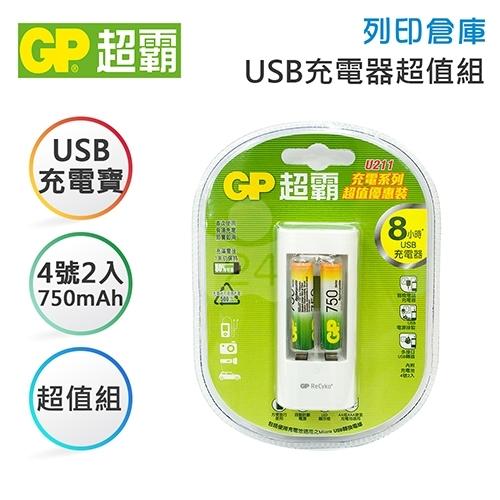 GP超霸 USB超值組充電器+750mAh-4號 低自放充電池2入