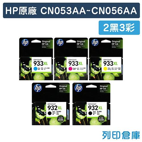 HP CN053AA~CN056AA (NO.932XL+NO.933XL) 原廠黑色高容量墨水匣(2黑3彩)