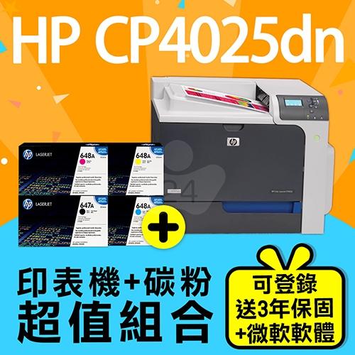 【印表機+碳粉延長保固組】HP Color LaserJet Enterprise CP4025dn 商用網路雙面彩色雷射印表機 + CE260A~CE263A 原廠碳粉匣超值組(1黑3彩)