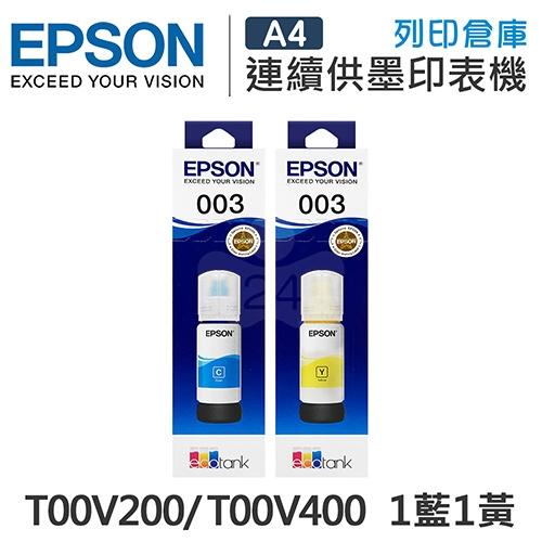 EPSON T00V200 / T00V400 原廠盒裝墨水組(1藍1黃)