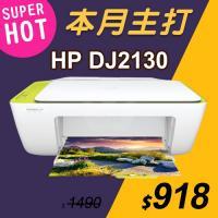 【本月主打】HP DeskJet 2130 相片噴墨多功能事務機