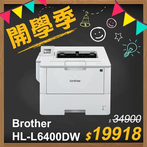 【開學季】Brother HL-L6400DW 商用黑白雷射旗艦印表機
