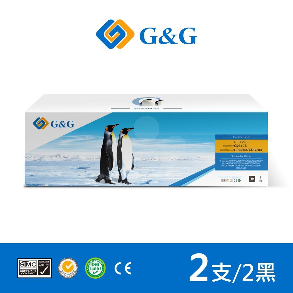 【G&G】for HP Q2612A (12A) 黑色相容碳粉匣 / 2黑超值組