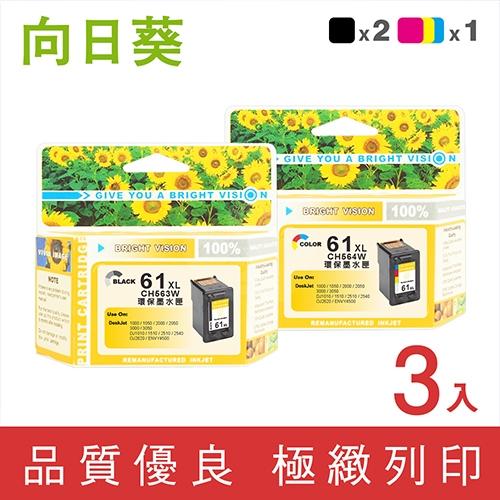 向日葵 for HP NO.61XL / 2黑1彩高容量超值組 (CH563WA+CH564WA) 環保墨水匣