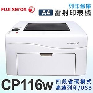 Fuji Xerox DocuPrint CP116W 無線彩色S-LED印表機(白)