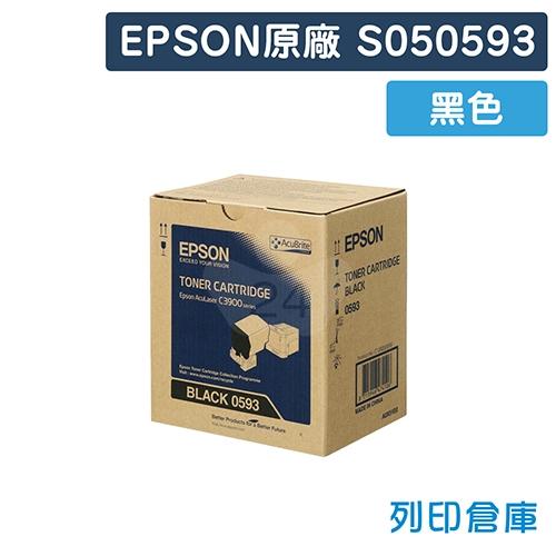 EPSON S050593 原廠黑色碳粉匣