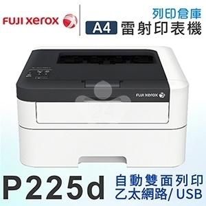 Fuji Xerox DocuPrint P225d 黑白網路雷射印表機