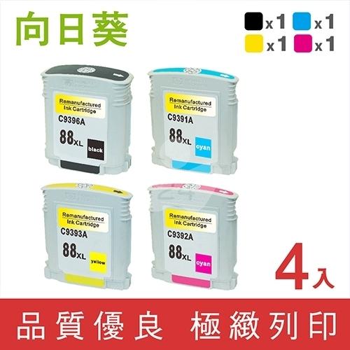 向日葵 for HP NO.88XL / 1黑3彩超值組 (C9396A / C9391A ~ C9393A) 高容量環保墨水匣