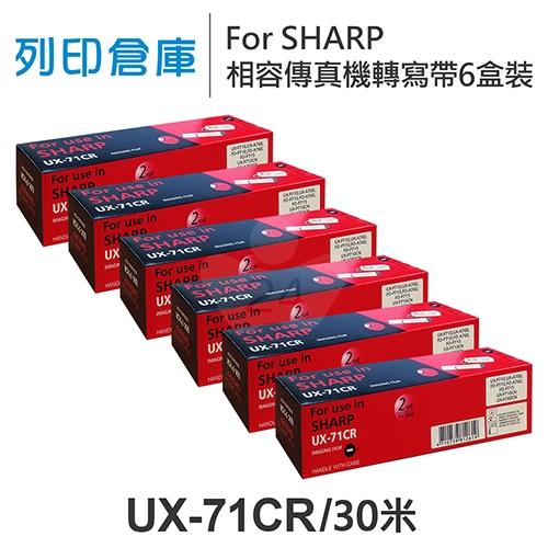 For SHARP UX-71CR 相容傳真機專用轉寫帶足30米超值組(6盒)