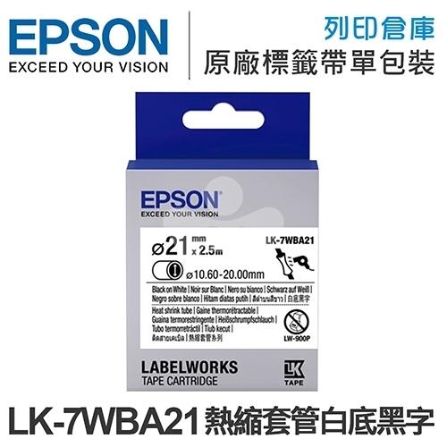 EPSON C53S657903 LK-7WBA21 熱縮套管系列白底黑字標籤帶(內徑21mm)