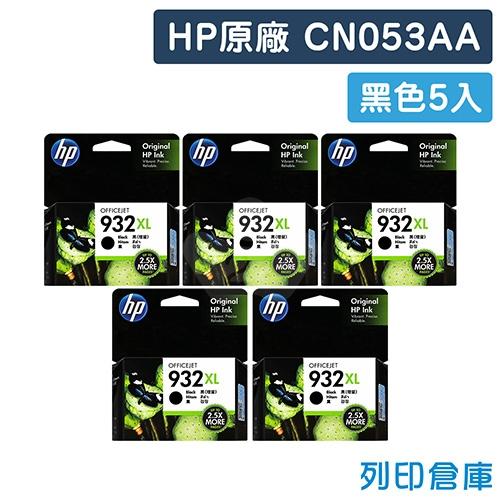 HP CN053AA (NO.932XL) 原廠黑色高容量墨水匣(5黑)
