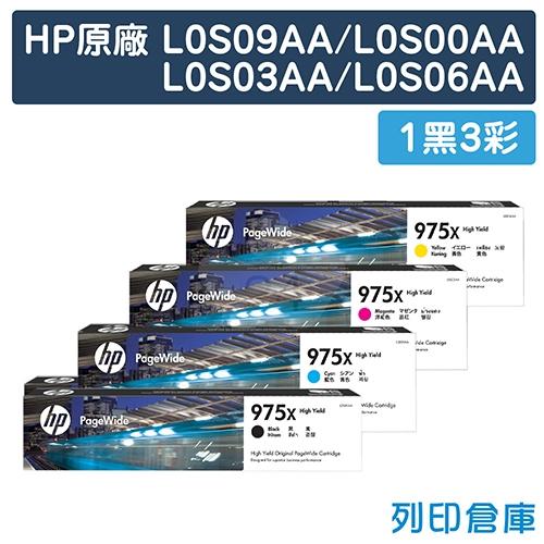 HP L0S09AA / L0S00AA / L0S03AA / L0S06AA (975X) 原廠高容量墨水匣超值組(1黑3彩)