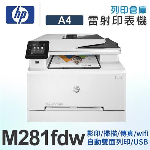HP Color LaserJet Pro MFP M281fdw 無線雙面觸控彩色雷射傳真複合機