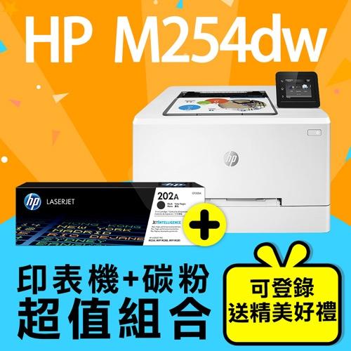 【印表機+碳粉送精美好禮組】HP Color LaserJet Pro M254dw 無線網路觸控雙面彩色雷射印表機 + CF500A 原廠黑色碳粉匣