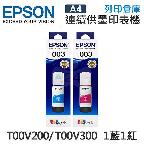 EPSON T00V200 / T00V300 原廠盒裝墨水組(1藍1紅)