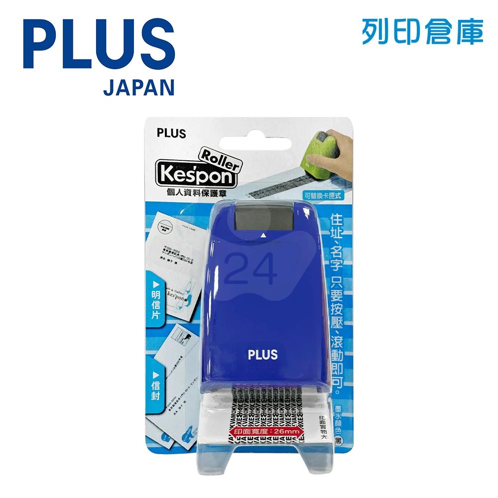 PLUS 普樂士 37-871 Roller 滾輪資料保護章 藍色 1個