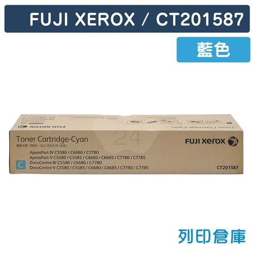 Fuji Xerox CT201587 原廠影印機藍色碳粉匣 (31.7K)