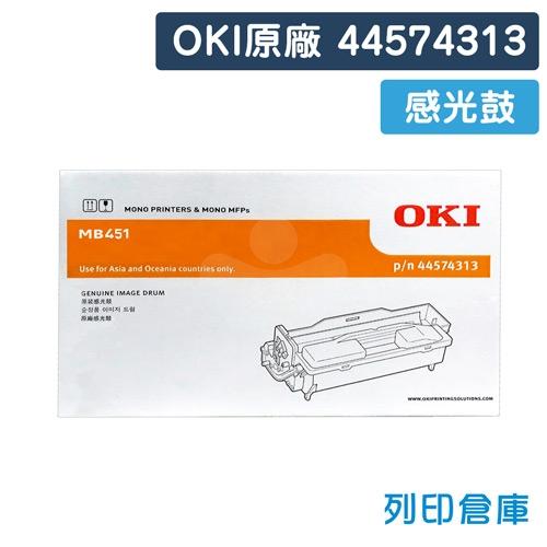 OKI 44574313 / MB451  原廠黑色感光鼓