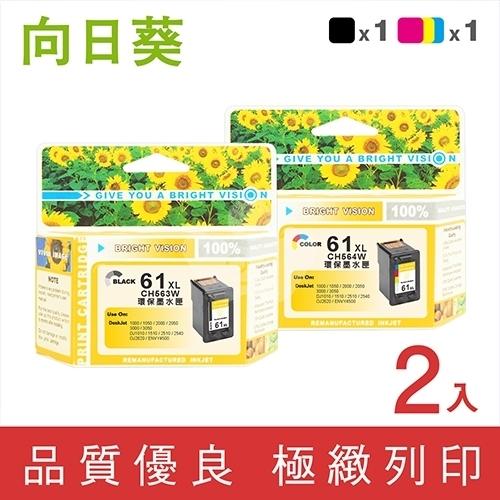 向日葵 for HP NO.61XL /  1黑1彩高容量超值組 (CH563WA+CH564WA) 環保墨水匣