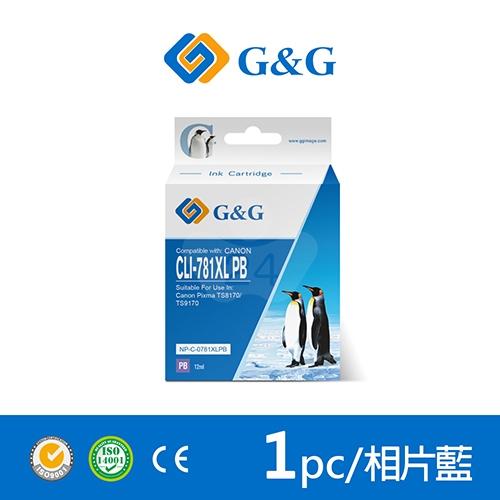 【G&G】for CANON CLI-781XLPB/CLI781XLPB 相片藍高容量相容墨水匣