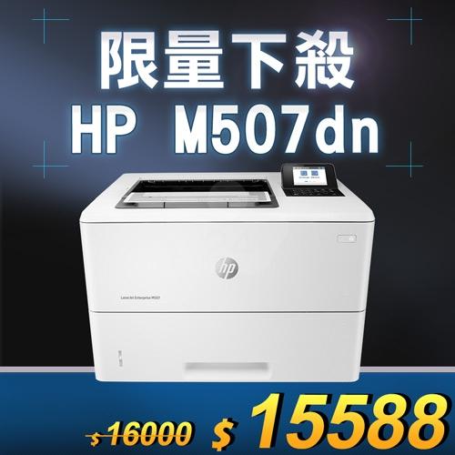 【限量下殺10台】HP LaserJet Enterprise M507dn 黑白雷射印表機
