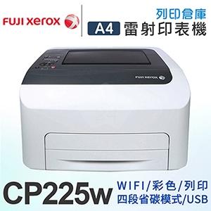 Fuji Xerox DocuPrint CP225w 高速無線彩色S-LED印表機
