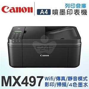 Canon PIXMA MX497 無線多功能傳真複合機