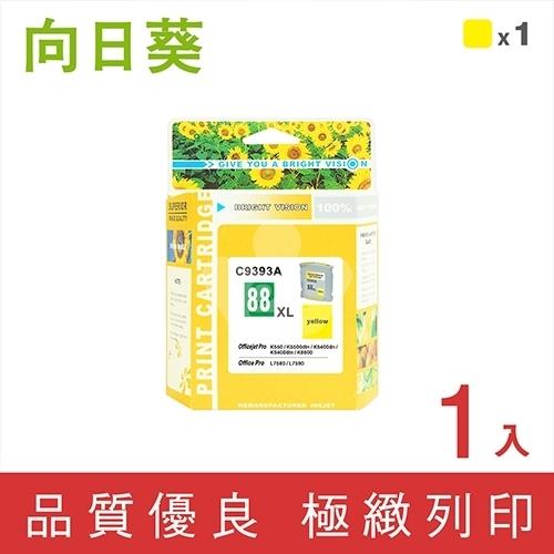 向日葵 for HP NO.88XL (C9393A) 黃色高容量環保墨水匣