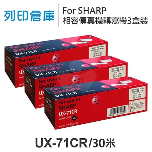 For SHARP UX-71CR 相容傳真機專用轉寫帶足30米超值組(3盒)