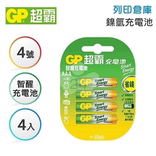 GP超霸 400mAh-4號 智醒充電池4入