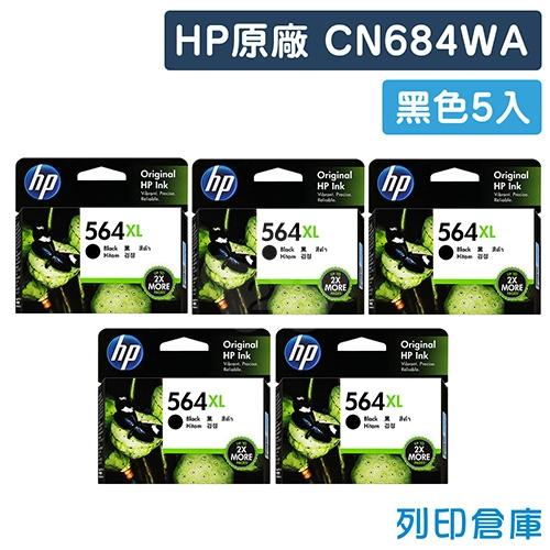 HP CN684WA (NO.564XL) 原廠黑色高容量墨水匣超值組(5黑)