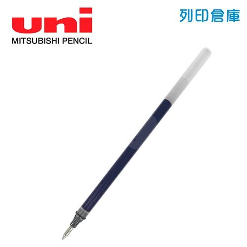 UNI 三菱 UMR-1 藍色 0.38 超細鋼珠筆芯 1支