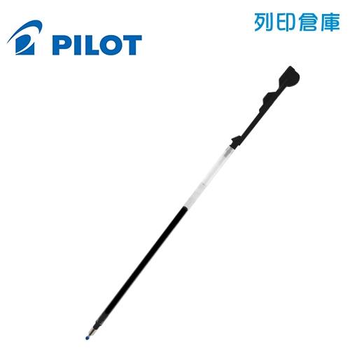 PILOT 百樂 BLS-CLT4-B 黑色 0.4 變芯中性筆芯 1支