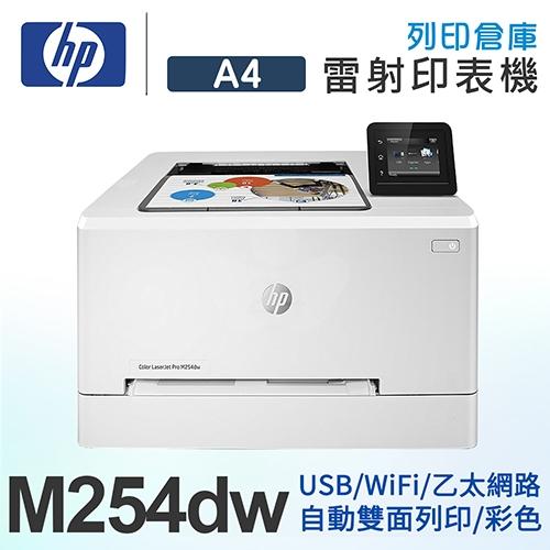 HP Color LaserJet Pro M254dw 無線網路觸控雙面彩色雷射印表機