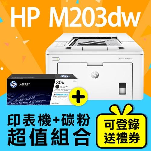 【印表機+碳粉延長保固組】HP LaserJet Pro M203dw 無線雙面黑白雷射印表機 + CF230A 原廠黑色碳粉匣
