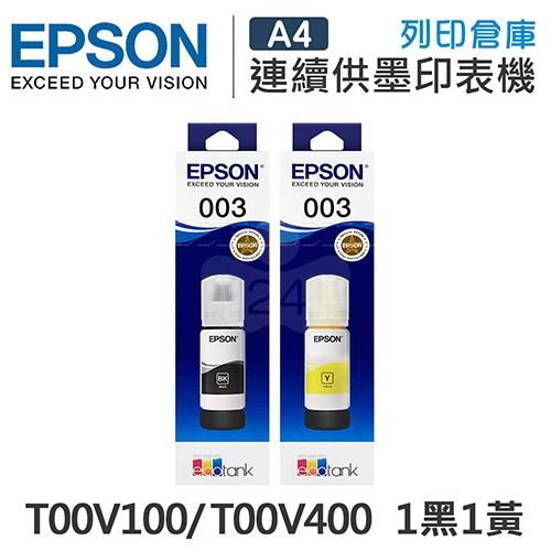 EPSON T00V100 / T00V400 原廠盒裝墨水組(1黑1黃)
