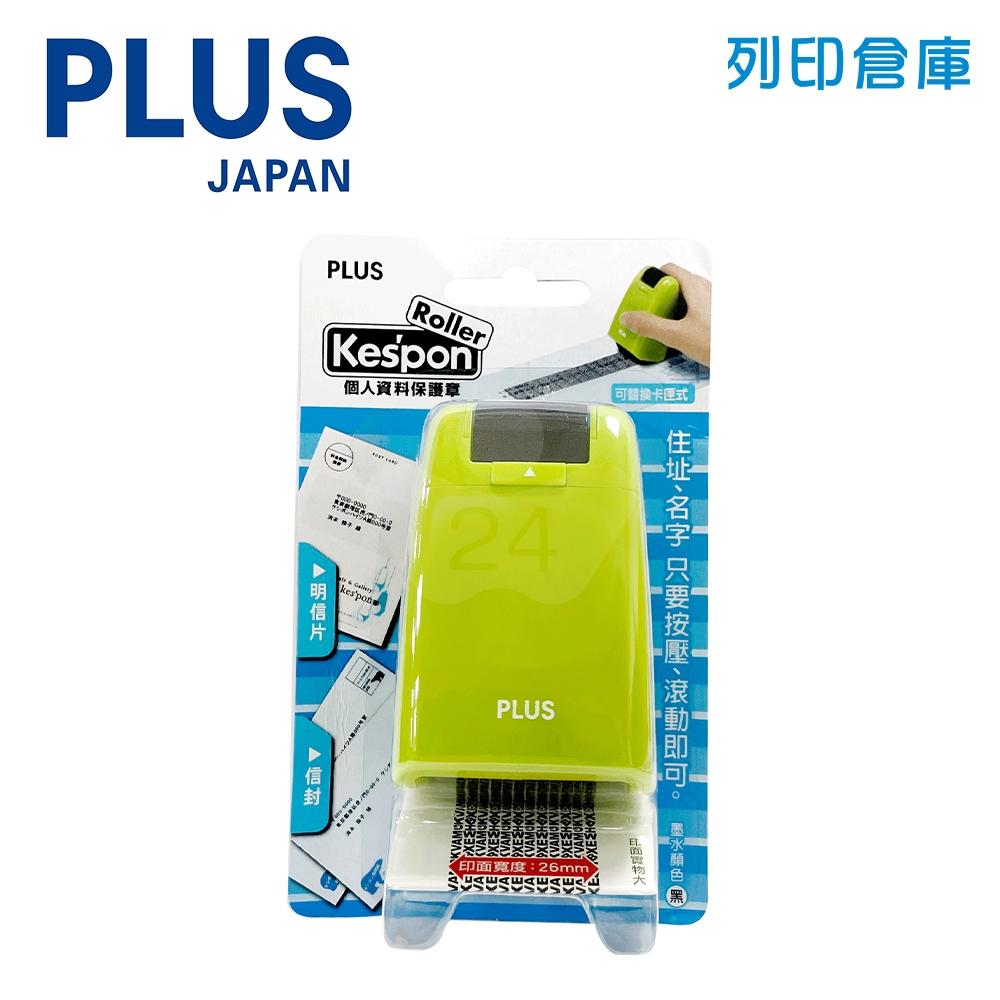PLUS 普樂士 37-870 Roller 滾輪資料保護章 綠色 1個